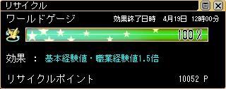 eco_img0377.JPG