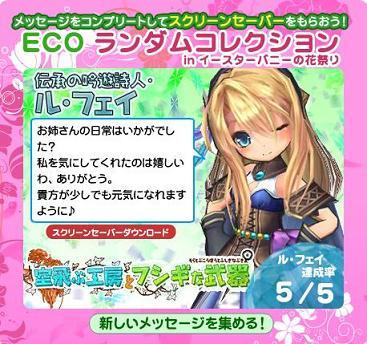 eco_img0391.JPG