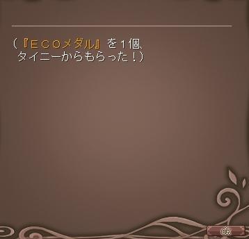 eco_img0392.JPG