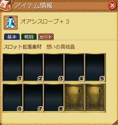 8穴オアシスローブ+3