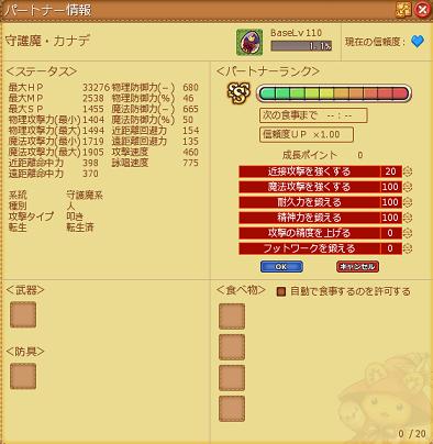 守護魔・カナデ、転生110達成!