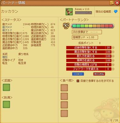 カッカラン、転生110達成!