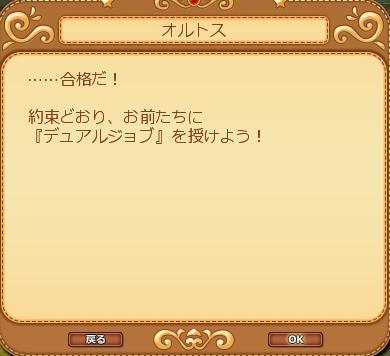 デュアルジョブ試験に合格!