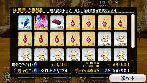 イベント限定礼装「スイート・デイズ」がドロップ!