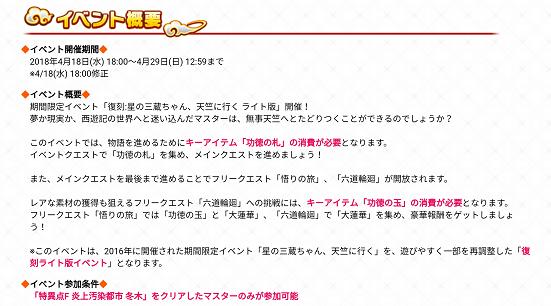 FateGO「復刻:星の三蔵ちゃん、天竺に行く ライト版」イベント概要。