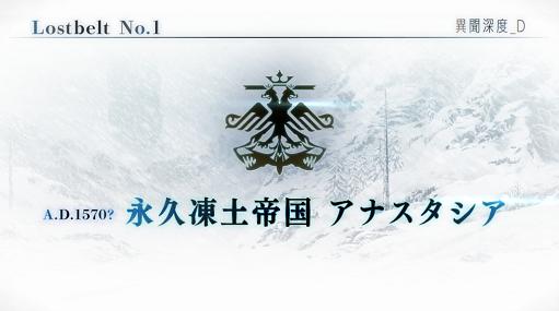FateGO 第2部第1章 永久凍土帝国アナスタシア 章タイトル