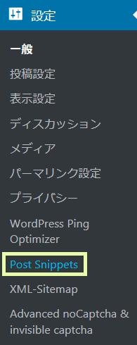 インストールが済むと、設定項目に「Post Snippets」が追加される。