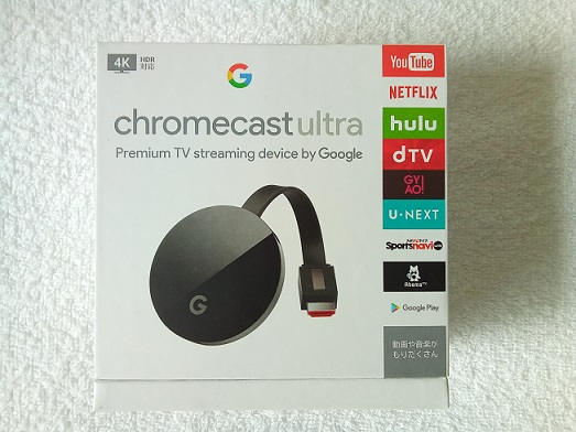 Chromecastのパッケージ。第三世代のUltra版です。