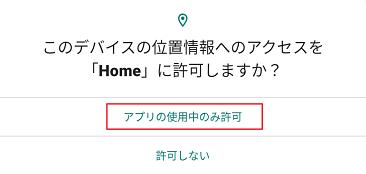 アプリの使用中のみ許可する。