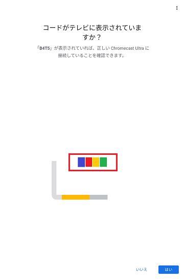 モバイル側にも4桁の英数字が表示。