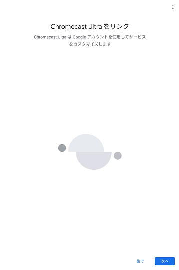 Googleアカウントとリンクしてサービスをカスタマイズ