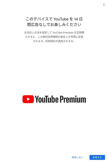 YouTube Premiumのお試し案内。