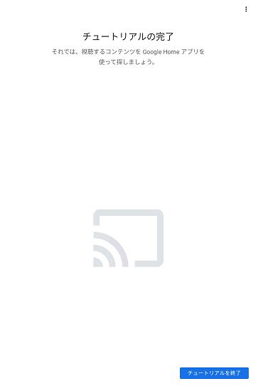 チュートリアル完了。Google Homeのセットアップもこれで完了。