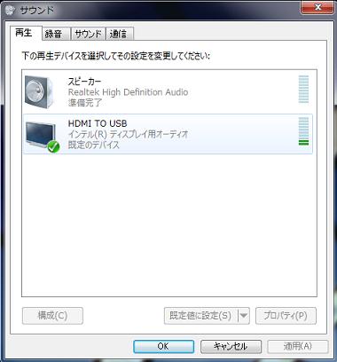 HDMIビデオキャプチャから音声が出力されるようにサウンド設定。