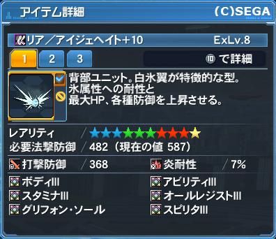 リアユニットに能力を追加。