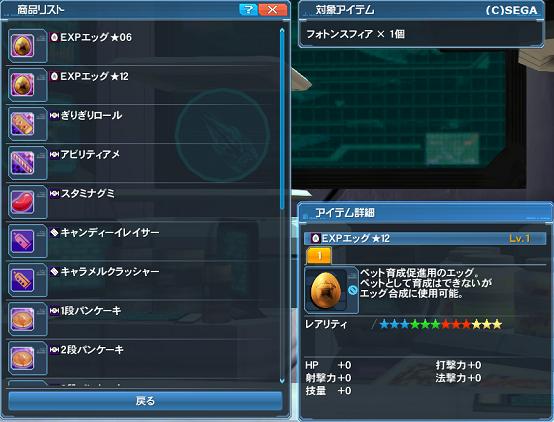 ペットラボには、フォトンスフィアで交換できるEXPエッグ☆12が並んでました。
