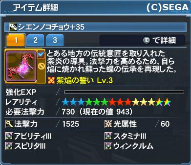 シエンコノチョウ(シエンシリーズの☆14タリス)にアップグレード。初めての☆14武器ゲット。
