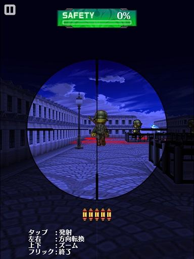 狙撃で警備兵を倒す。