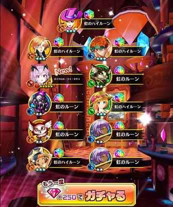ガチャ10回目の確定☆5は、茶熊オスクロル!