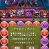 体力・悪魔限定の「暗黒騎士降臨!」(地獄級)を赤ソニアPTでノーコン![パズドラ]