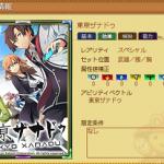 「東京ザナドゥ」のコラボイリスカードを回収![ECO]