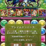 「ヘラ・ベオーク降臨!」(超地獄級)ソロノーコン&魔法石1,000個達成![パズドラ]