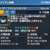 報酬期間を利用して、ユニットへの能力追加[PSO2]
