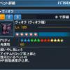 ペットレベル100以降は、EXPエッグ☆12で。サモナーのレベル80解放へ。[PSO2]