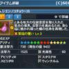 タリスを☆14シエンシリーズにアップグレード。S級特殊能力を入れたい。[PSO2]