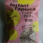 業務スーパー(神戸物産)で冷凍タピオカを購入してタピる。